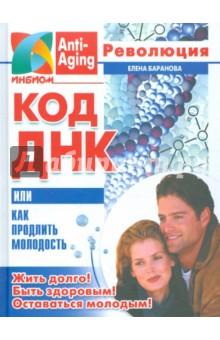 Код ДНК, или Как продлить молодость - Елена Баранова