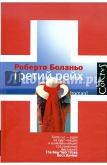 Роберто Боланьо - Третий рейх обложка книги
