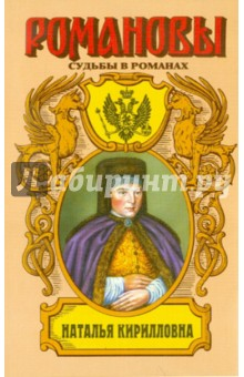 Наталья Кирилловна: Царица-мачеха - Таисия Наполова