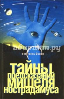 Тайны предсказаний Мишеля Нострадамуса - Екатерина Монусова