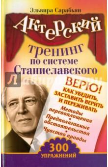 Актерский тренинг по системе Станиславского. Верю! - Эльвира Сарабьян