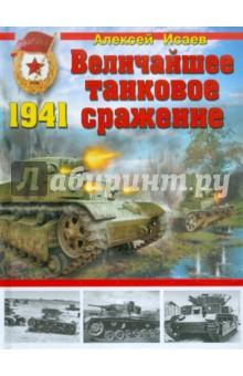 Величайшее танковое сражение 1941 - Алексей Исаев