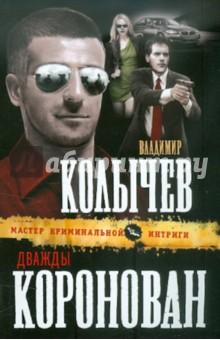 Дважды коронован - Владимир Колычев