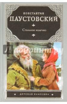 Стальное колечко - Константин Паустовский