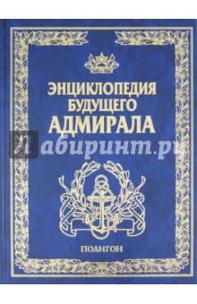 Энциклопедия будущего адмирала. О флоте и кораблях - Андрей Платонов