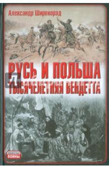 Русь и Польша. Тысячелетняя вендетта - Александр Широкорад