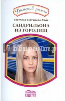 Сандрильона из городищ - Светлана Бестужева-Лада