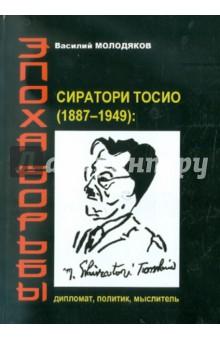 Эпоха борьбы: Сиратори Тосио (1887-1949): дипломат, политик, мыслитель - Василий Молодяков