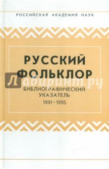 Русский фольклор: Библиографический указатель: 1991-1995