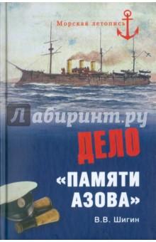 Дело Памяти Азова - Владимир Шигин