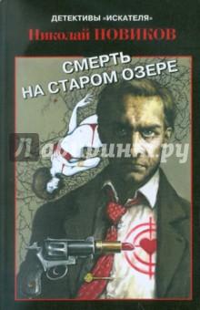 Смерть на старом озере - Николай Новиков
