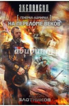 Генерал-адмирал. На переломе веков - Роман Злотников