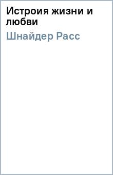 Истроия жизни и любви - Расс Шнайдер