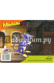 Сборная деревянная модель Мышь (MC001) ISBN: 6912802142212  - купить со скидкой