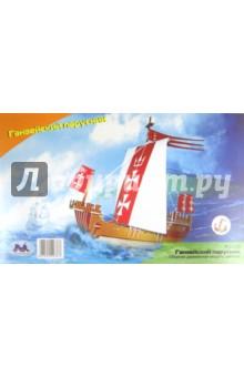 Ганзейский парусник (PC129) ISBN: 6912802143387  - купить со скидкой