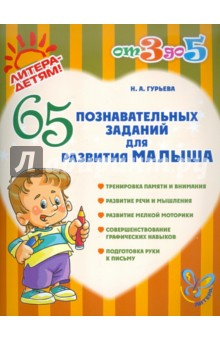 65 познавательных заданий для развития малыша - Нина Гурьева