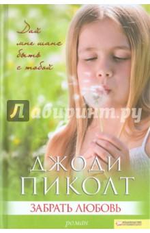 Забрать любовь - Джоди Пиколт
