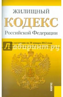 Жилищный кодекс Российской Федерации по состоянию на 20 января 2012 г.