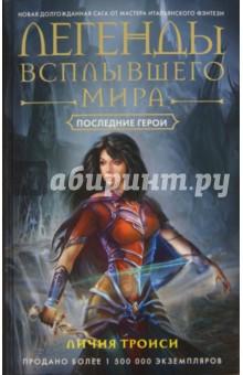 Легенды Всплывшего Мира. Книга 3. Последние герои - Личия Троиси