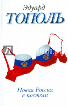 Новая Россия в постели, на панели и в любви - Э. Тополь