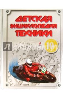 Детская энциклопедия техники. Для детей от 10 лет - Бакурский, Кудишин, Зуенко