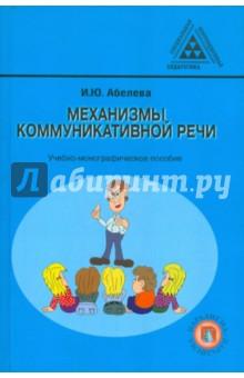 Механизмы коммуникативной речи - Изабелла Абелева