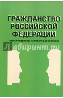 Гражданство Российской Федерации: информационно-справочный сборник - Марина Соловьева