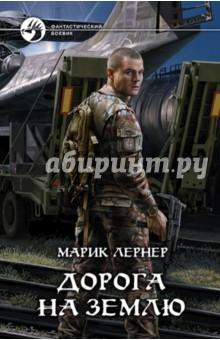 Дорога на Землю - Марик Лернер