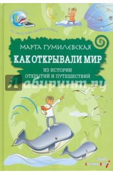 Как открывали мир: из истории открытий и путешествий - Марта Гумилевская