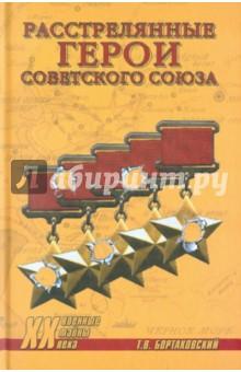Расстрелянные Герои Советского Союза - Тимур Бортаковский