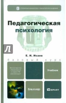 Педагогическая психология: Учебник для бакалавров - Евгений Исаев