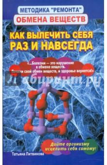 Методика ремонта обмена веществ. Как вылечить себя раз и навсегда - Татьяна Литвинова