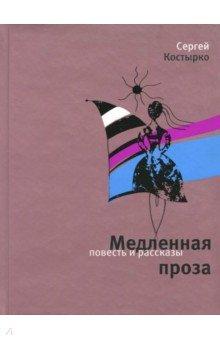 Медленная проза: повести и рассказы - Сергей Костырко