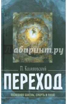 Переход. Последняя болезнь, смерть и после - Петр Калиновский