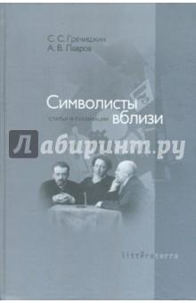 Символисты вблизи. Статьи и публикации - Лавров, Гречишкин