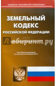 Земельный кодекс РФ по состоянию на 20.01.12 года