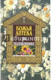 Божья аптека. Аптека на подоконнике - И. Киянова