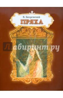 Пряха - В. Бахревский