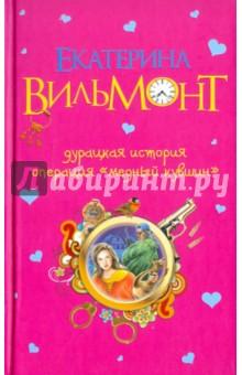 Дурацкая история. Операция Медный кувшин - Екатерина Вильмонт