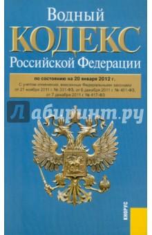 Водный кодекс РФ по состоянию на 20.01.12 года