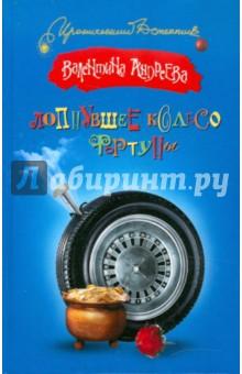 Лопнувшее колесо фортуны - Валентина Андреева