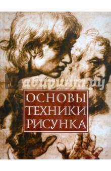 Основы техники рисунка - Николай Белов