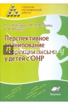 Купить Кобзарева, Резунова, Юшина: Перспективное планирование коррекции письма у детей с ОНР ISBN: 9785905311291