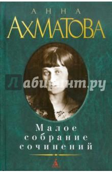 Малое собрание сочинений - Анна Ахматова