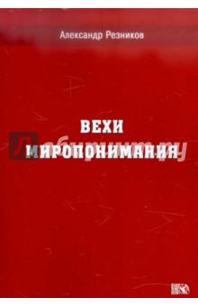 Вехи Миропонимания - Александр Резников