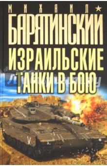 Израильские танки в бою - Михаил Барятинский