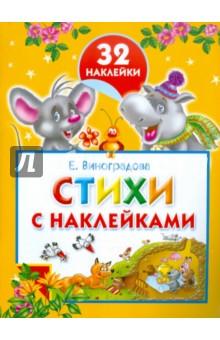 Стихи с наклейками. 32 наклейки - Екатерина Виноградова
