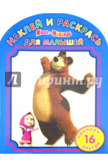 Наклей и раскрась для малышей Маша и Медведь (№ 1117)