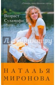 Возраст Суламифи - Наталья Миронова