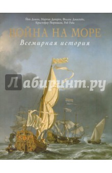 Война на море. Всемирная история - Дикки, Йоргенсен, Райс, Догерти, Джестайс